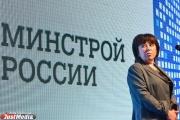 Заместитель Михаила Меня открыла второй форум высотного строительства в Екатеринбурге