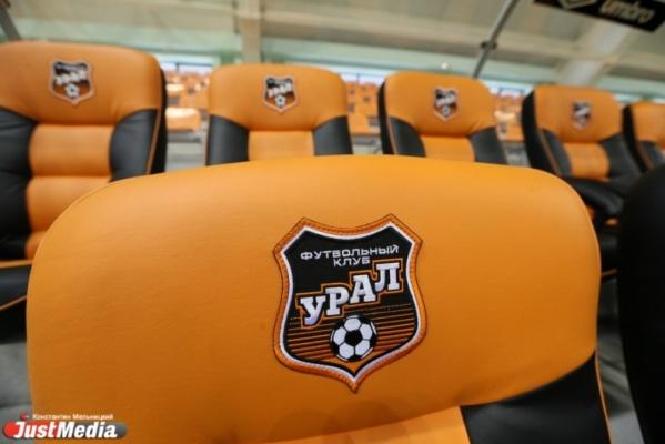 ФК «Урал» впервые с 2009 года пробился в 1/8 финала Кубка России
