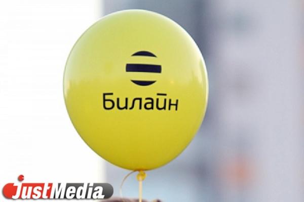 «Билайн» объявляет старт конкурса Eurasia Mobile Challenge