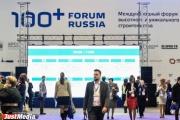 На 100+ Forum Russia-2016 планируется обсудить проблемы импортазамещения на строительном рынке