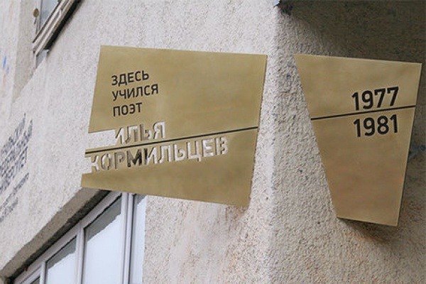 «Здесь учился Илья Кормильцев». На фасаде УрФУ появилась памятная табличка