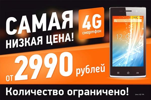 Самая низкая цена. 4G-смартфон за 2 990 рублей