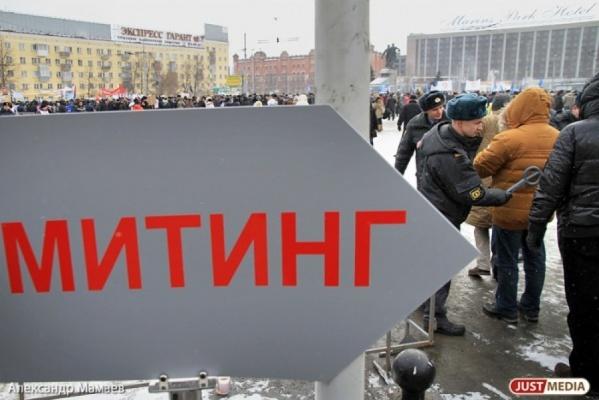 Свердловские власти разрешили «детям войны» помитинговать с условием, что коммунисты отзовут иск из суда