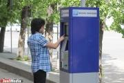 За неделю система «Паркон» выявила свыше полутора тысяч нарушителей правил парковки в Екатеринбурге