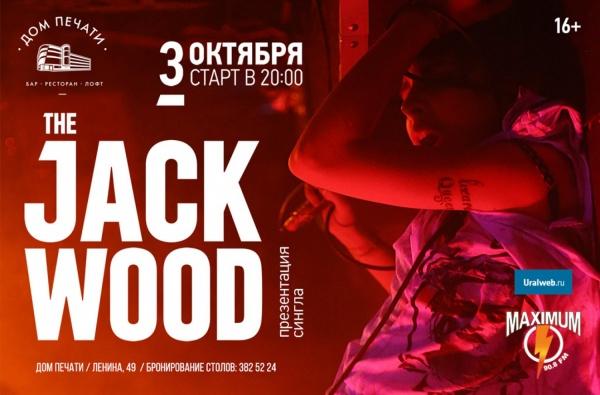Томская группа THE JACK WOOD посетит Екатеринбург