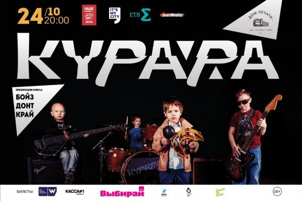 В Екатеринбурге состоится премьера для тех, кто любит «Курару» такой, какая она есть