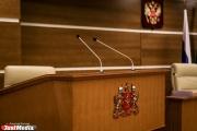 Депутаты ЗакСО распустили гордуму Режа