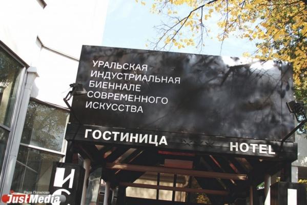 Темой Уральской биеннале-2017 может стать 100-летие Великой Октябрьской революции