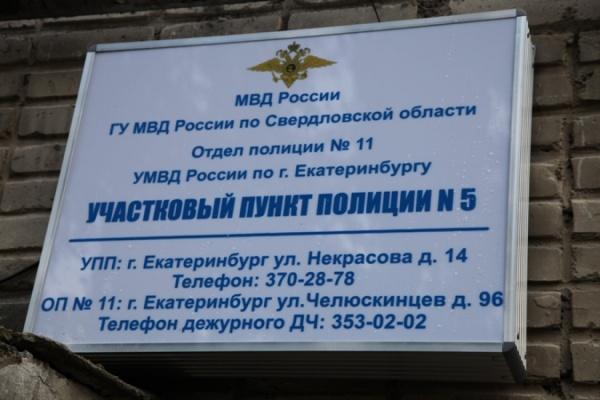 Жители Свердловской области могут выбрать лучшего участкового уполномоченного полиции