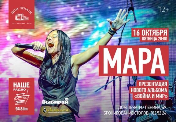 Певица Мара презентует новый альбом в Екатеринбурге