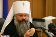 Митрополит Екатеринбургский и Верхотурский Кирилл получил награду в ознаменование 35-летия служения церкви