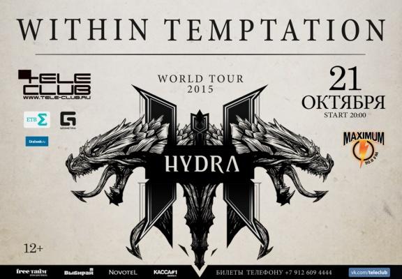 Within Temptation посетят Екатеринбург