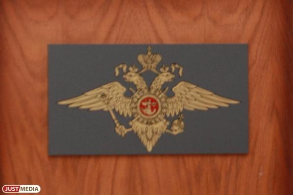Комиссия МВД России проведет прием граждан в Екатеринбурге