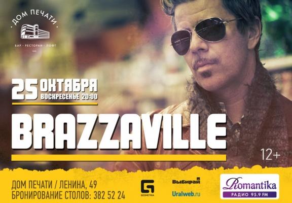 Всегда цветущий бэнд Brazzaville возвращается в Екатеринбург
