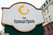 Клиенты банка «Кольцо Урала» увеличили объем расчетов по картам на тридцать процентов
