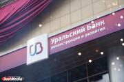 УБРиР поглотит «ВУЗ-банк»