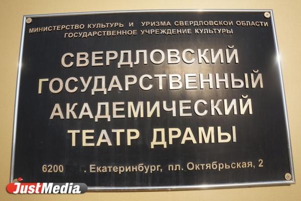 В Свердловском театре драмы пройдет вечер творчества Александра Введенского