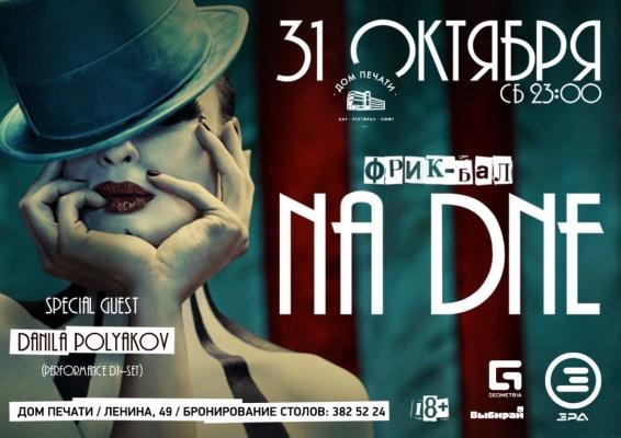 В Екатеринбурге пройдет фрик-бал NA DNE с участием Данилы Полякова