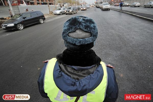 Екатеринбуржцы просят поощрить сотрудников ГИБДД за добросовестное исполнение обязанностей