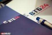 ВТБ24 заканчивает развитие офисной сети в Свердловской области