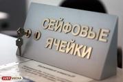 В Екатеринбурге сокращается спрос на банковских работников