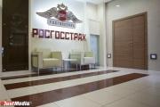 «Росгосстрах» в Свердловской области застраховал загородную усадьбу на 8,5 млн рублей