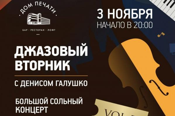 В Доме печати джазовый вторнику украсит Денис Галушко