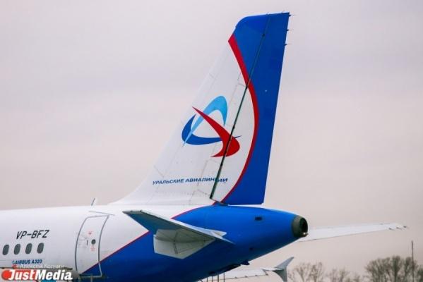 «Уральские авиалинии» изменили маршруты полетов в Шарм-Эль-Шейх