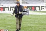 «Урал» попросил Ростов не тренироваться на «СКБ-Банк Арене», чтобы сохранить газон