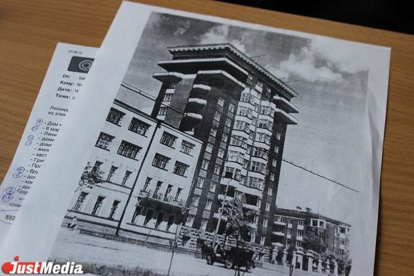 Стены екатеринбургской Главархитектуры украсят фото памятников и лучших современных объектов