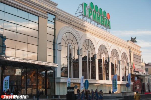 Екатеринбург по количеству торговых площадей вышел на первое место в стране