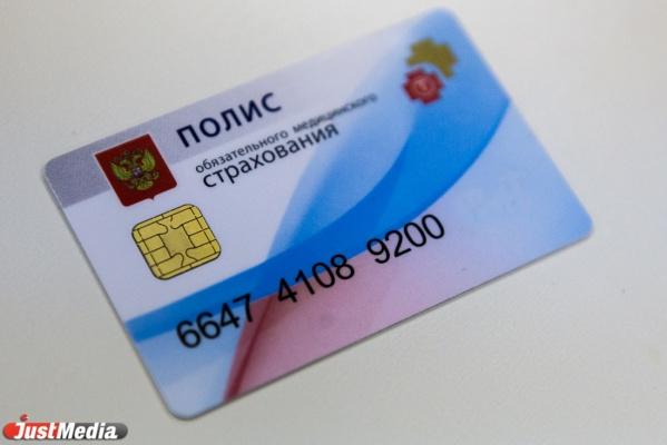 В Свердловской области возобновили выдачу электронных полисов ОМС
