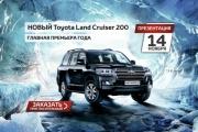 Главную премьеру года – Новый Toyota Land Cruiser 200 – презентуют на этой неделе в Екатеринбурге