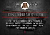 Камбала вместо зарплаты и голодная годовалая дочка. Свердловчане участвуют в флешмобе «Эпоха Ельцина»