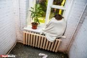 Двадцать домов в центре Екатеринбурга остались без отопления