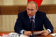 Президент Путин стал рекламным лицом екатеринбургского фитнес-клуба. ФОТО