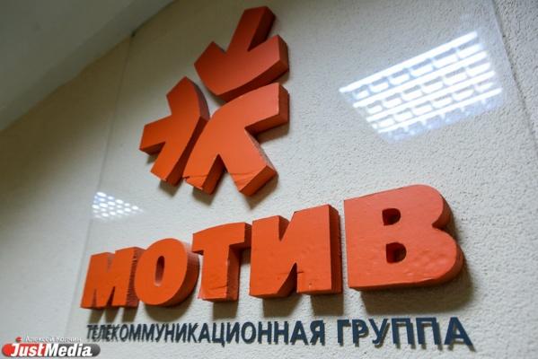 В центре Екатеринбурга открылся новый офис МОТИВ
