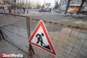 В Екатеринбурге строители временно ограничат движение на участках улиц Попова и Репина