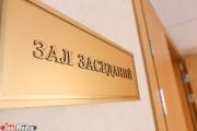 Ройзман и Носов попросили Бабушкину предоставить зал в здании ЗакСО