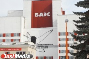 Белоярская АЭС перешла на усиленный режим безопасности