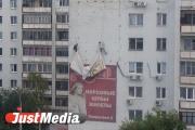 В Железнодорожном районе Екатеринбурга снято более 7 тысяч незаконных рекламных объявлений