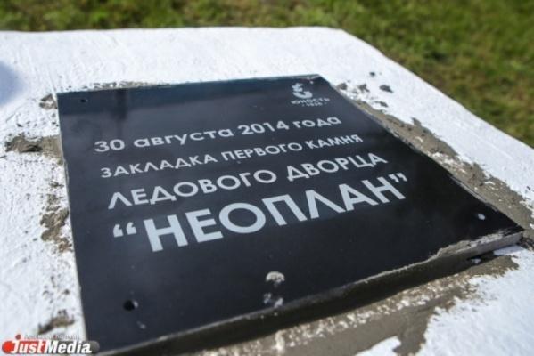 Ледовую арену Путина, на которую Куйвашев не дал денег, сдадут в августе 2016 года