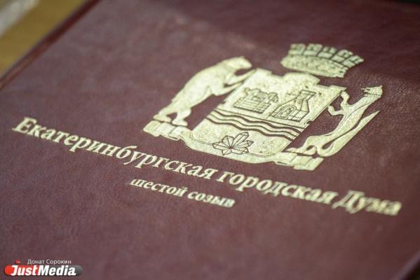 Совместное заседание дум Екатеринбурга и Нижнего Тагила перенесли на неделю после звонка из Москвы