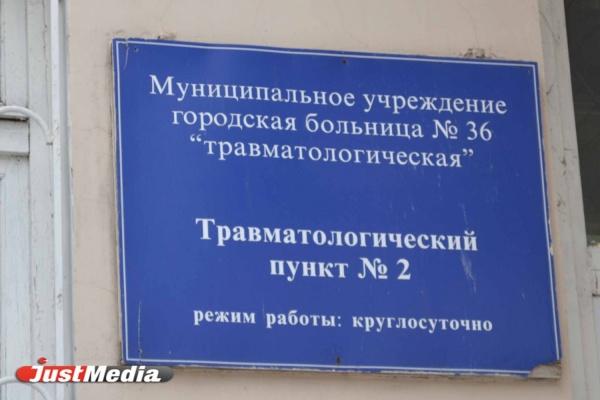 Травмпункты Екатеринбурга переполнены. Гололед резко увеличил количество обращений