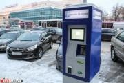 Администрация Екатеринбурга предлагает увеличить число паркоматов и знаков «остановка запрещена»
