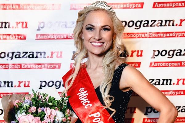 «Мисс Pogazam.ru-2015»: в Екатеринбурге вновь выбрали лицо автомобильного мира
