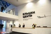 В этой истории много «белых пятен»! Депутат Госдумы просит проверить расходы на Ельцин Центр
