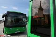 Еще 47 низкопольных зеленых автобусов с камерами видеонаблюдения и wi-fi появятся в Екатеринбурге в будущем году