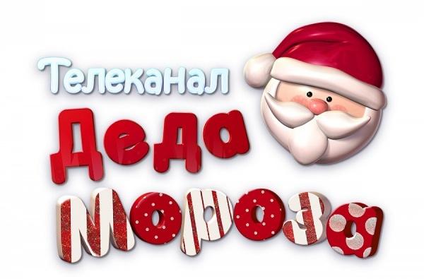 Телеканал Деда Мороза начал вещание в Свердловской области