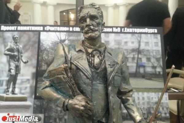 Усы, бородка и мятый пиджак. Возле гимназии №9 поставят памятник учителю. ФОТО